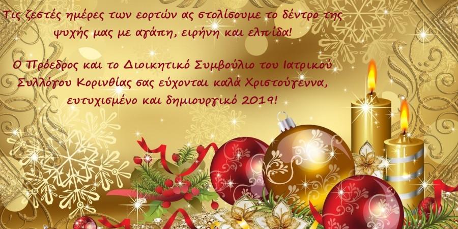 Καλά Χριστούγεννα και δημιουργικό 2019