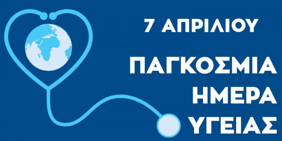 7η Απριλίου 2020: Παγκόσμια Ημέρα Υγείας
