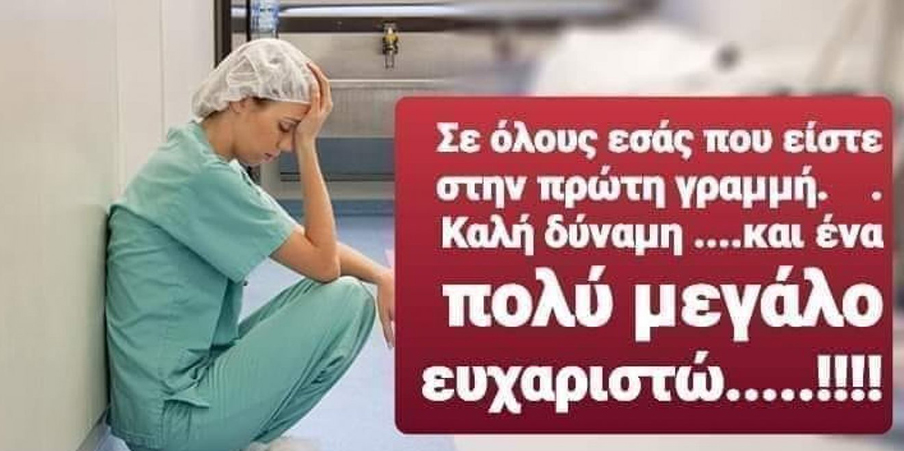 «ΕΥΧΑΡΙΣΤΩ» στους ιατρούς του νοσοκομείου μας