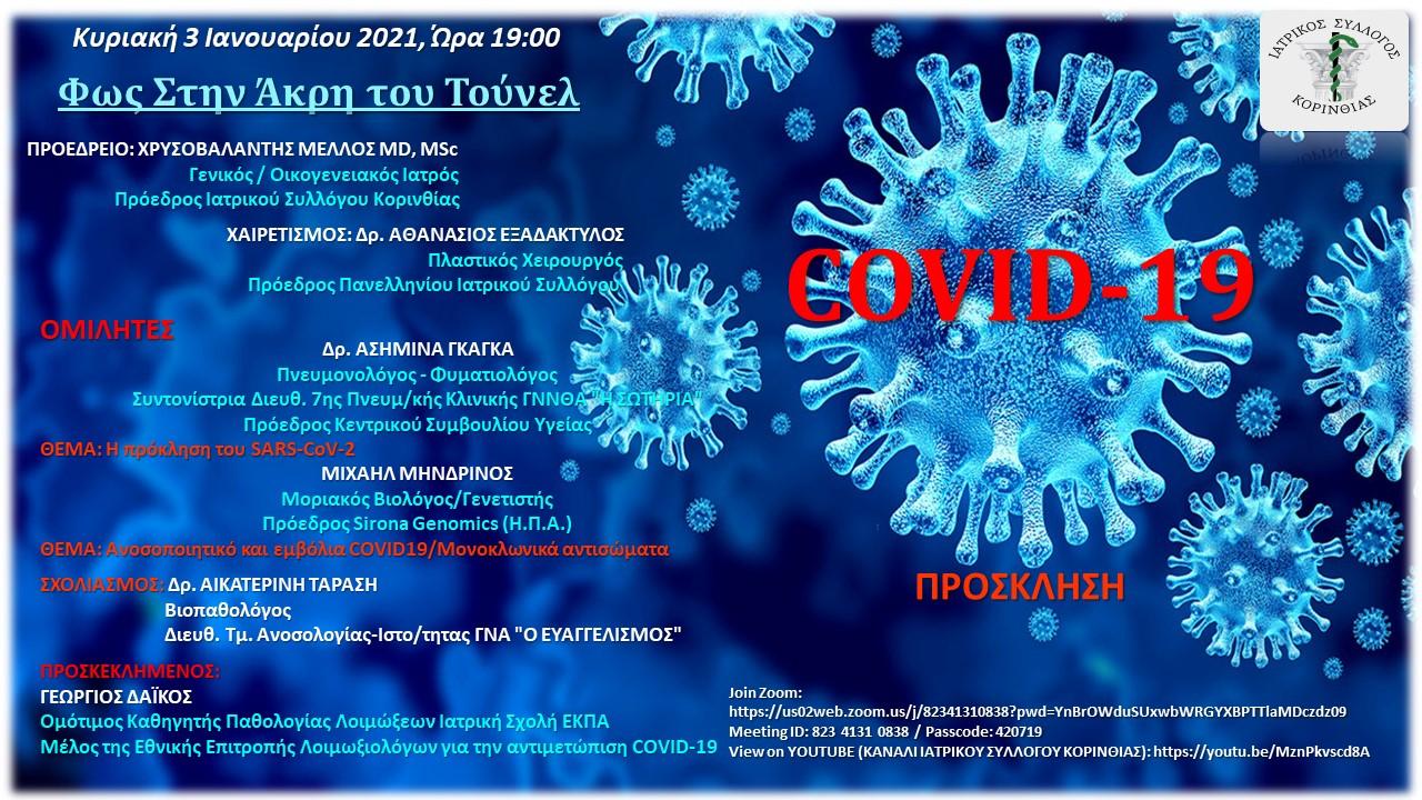 Εκδήλωση με Θέμα: COVID-19: ΦΩΣ ΣΤΗΝ ΑΚΡΗ ΤΟΥ ΤΟΥΝΕΛ