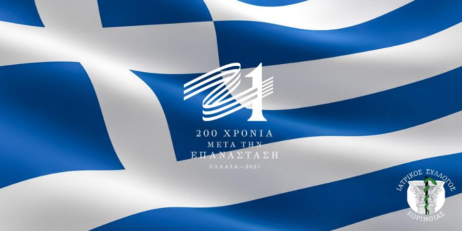 «25η ΜΑΡΤΙΟΥ 1821 – 25η ΜΑΡΤΙΟΥ 2021»