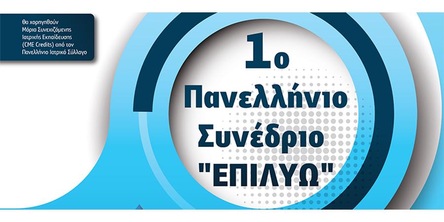 """1° Πανελλήνιο Συνέδριο """"Επιλύω"""" 30/9/2021 – 2/10/2021"""